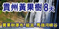 貴州黃果樹